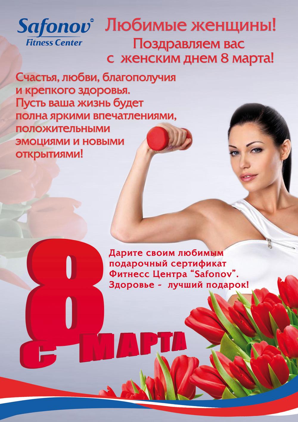 Поздравление фитнес центру