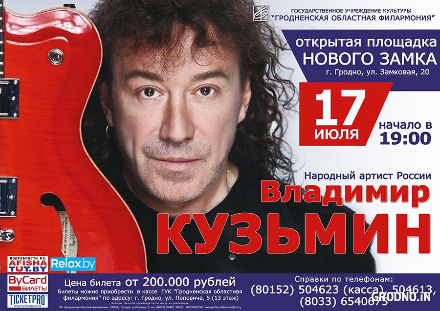 могут носить концерт владимира кузьмина в москве 2016 того, бельё