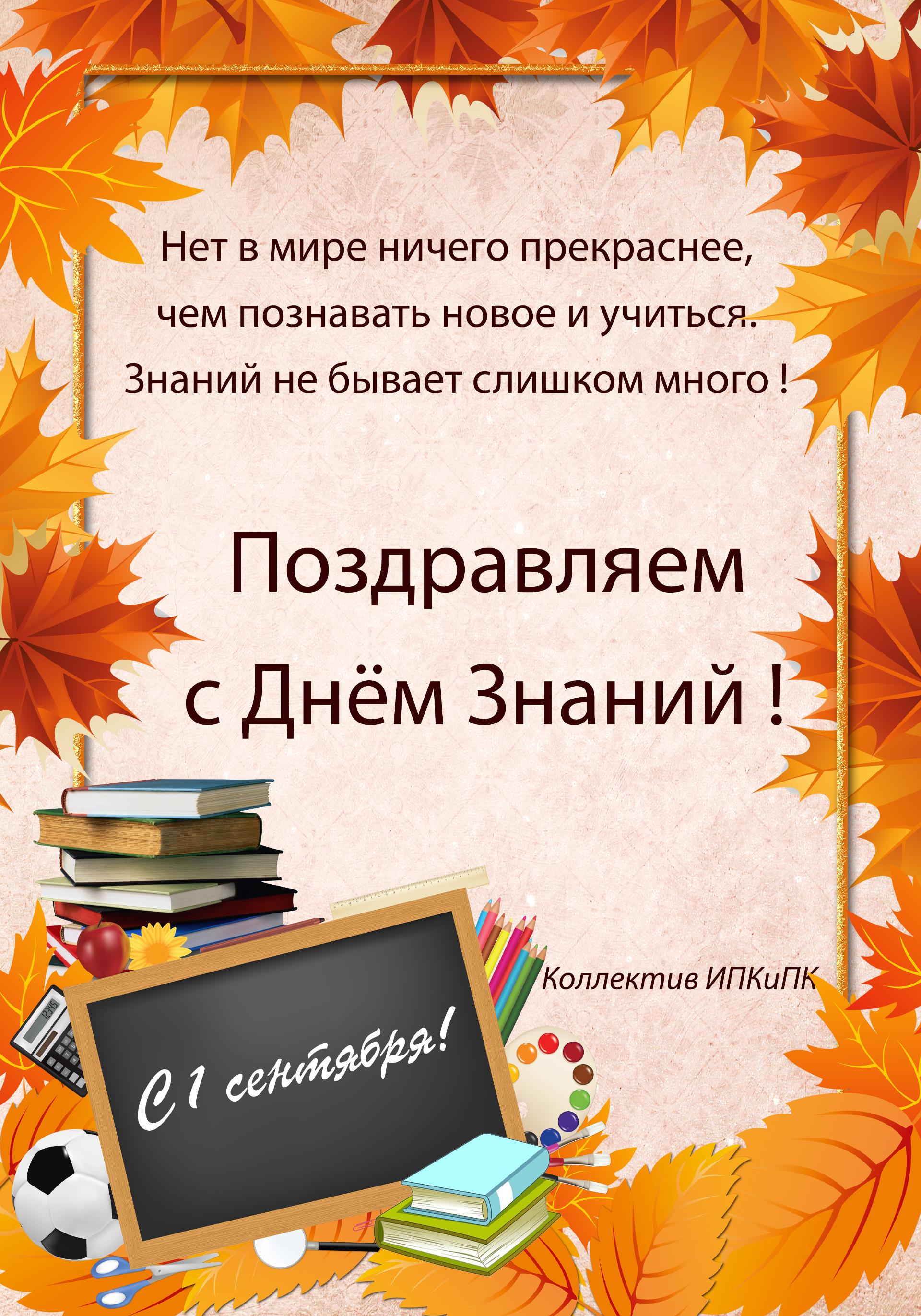 Хорошие поздравления с днем знаний