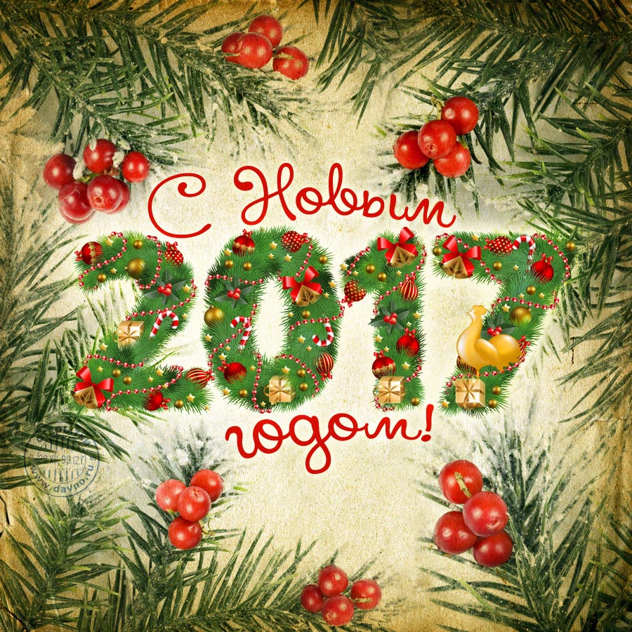 Красивые поздравления с наступающим годом 2017