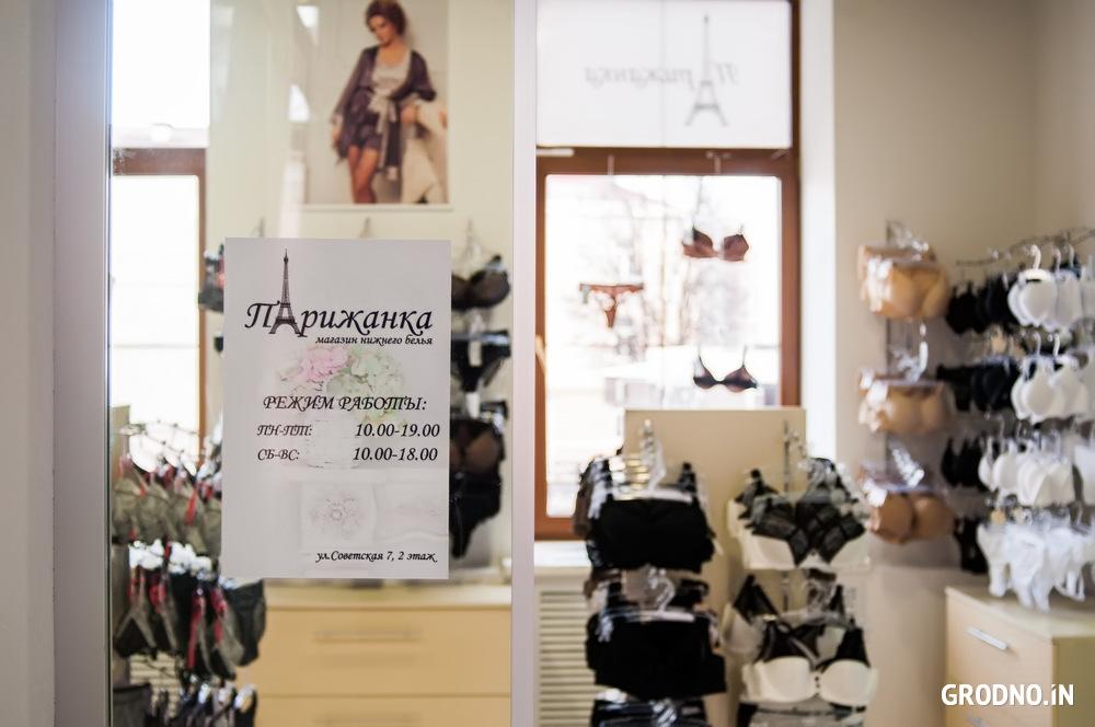 Магазины женского белья гродно красивое женское белье уфа