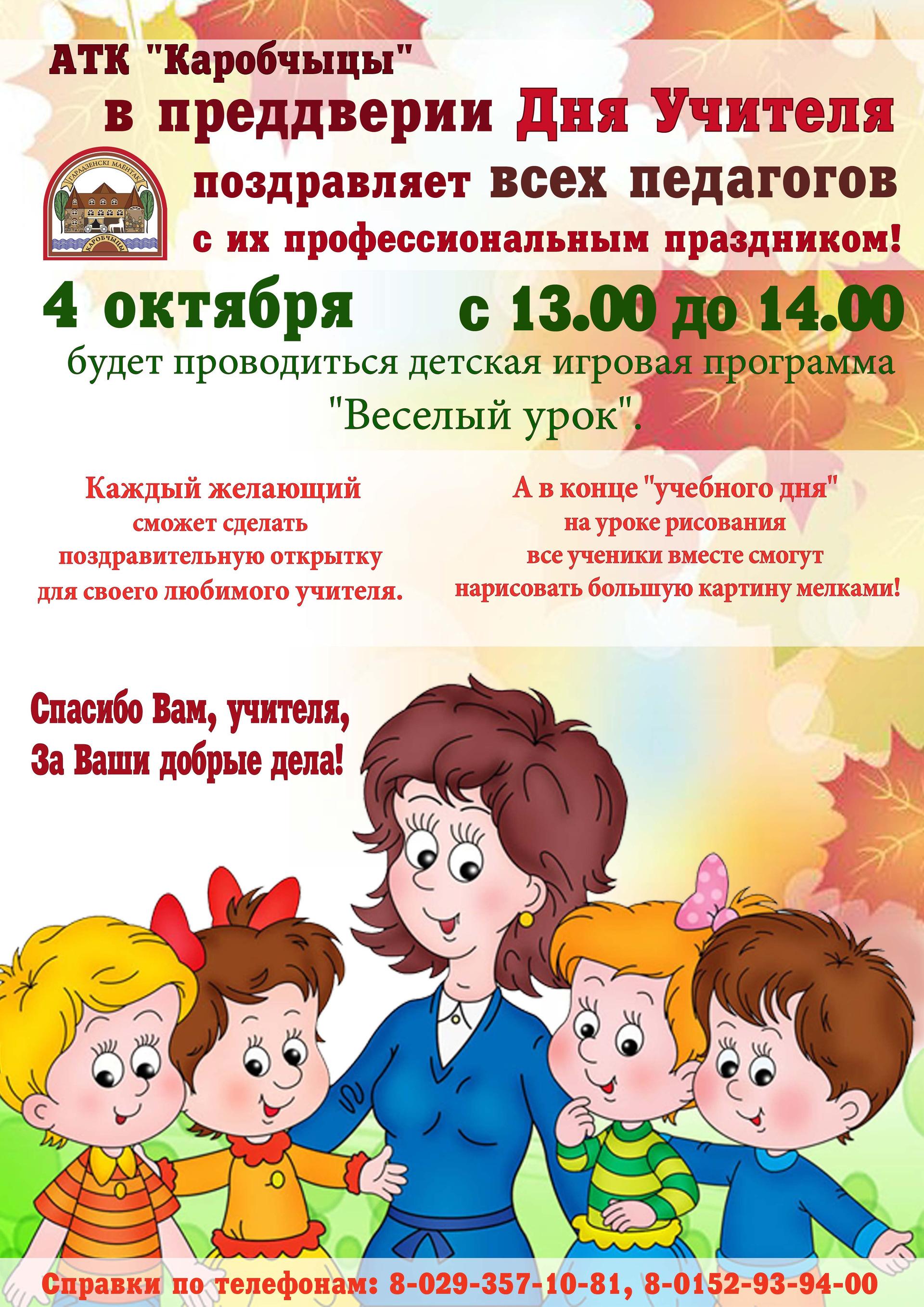 открытки к дню соц педагога мамой многие представления