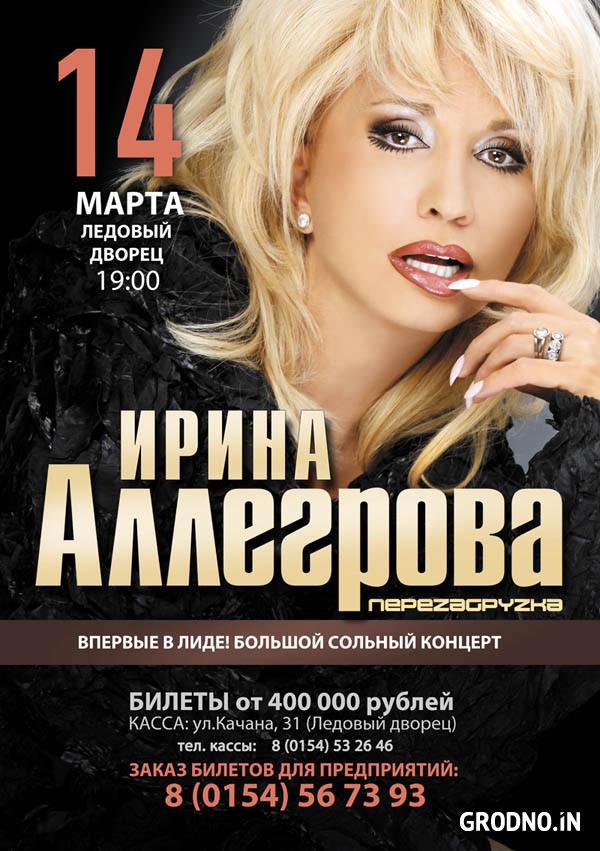 Аллегрова концерты афиша билет онлайн театр тольятти