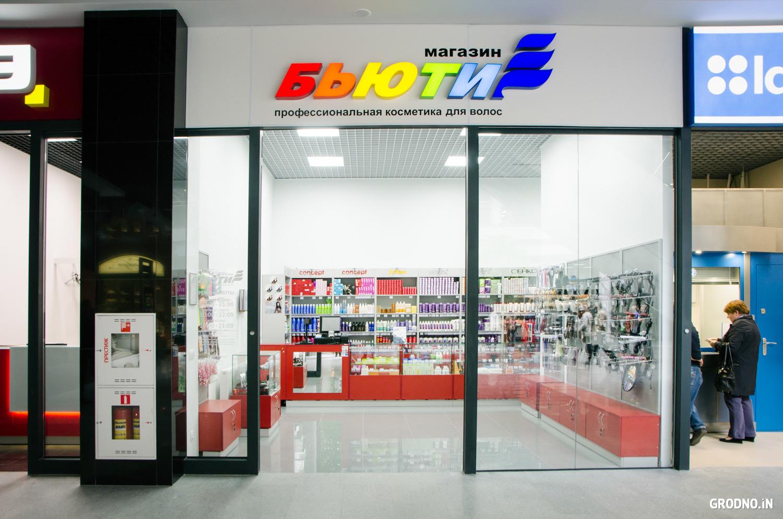 Адреса магазинов проф косметики для волос