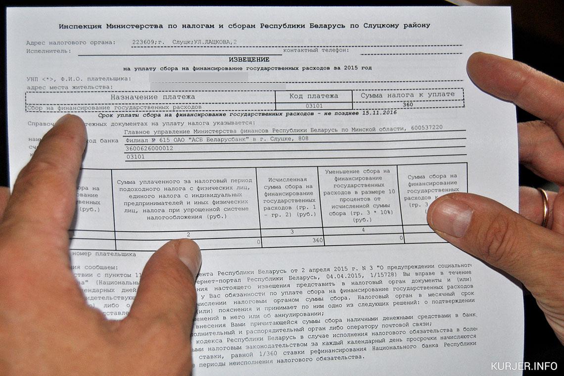 не пришли письма из налоговой всей России, обход