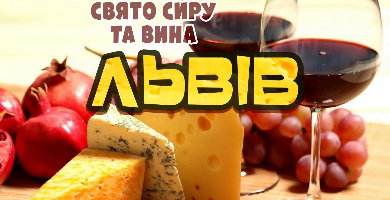 Картинки по запросу праздник сыра во львове