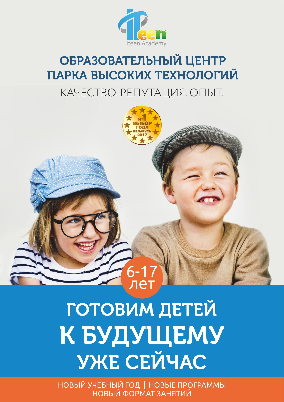 Знакомства для детей до 18 лет общение через знакомства