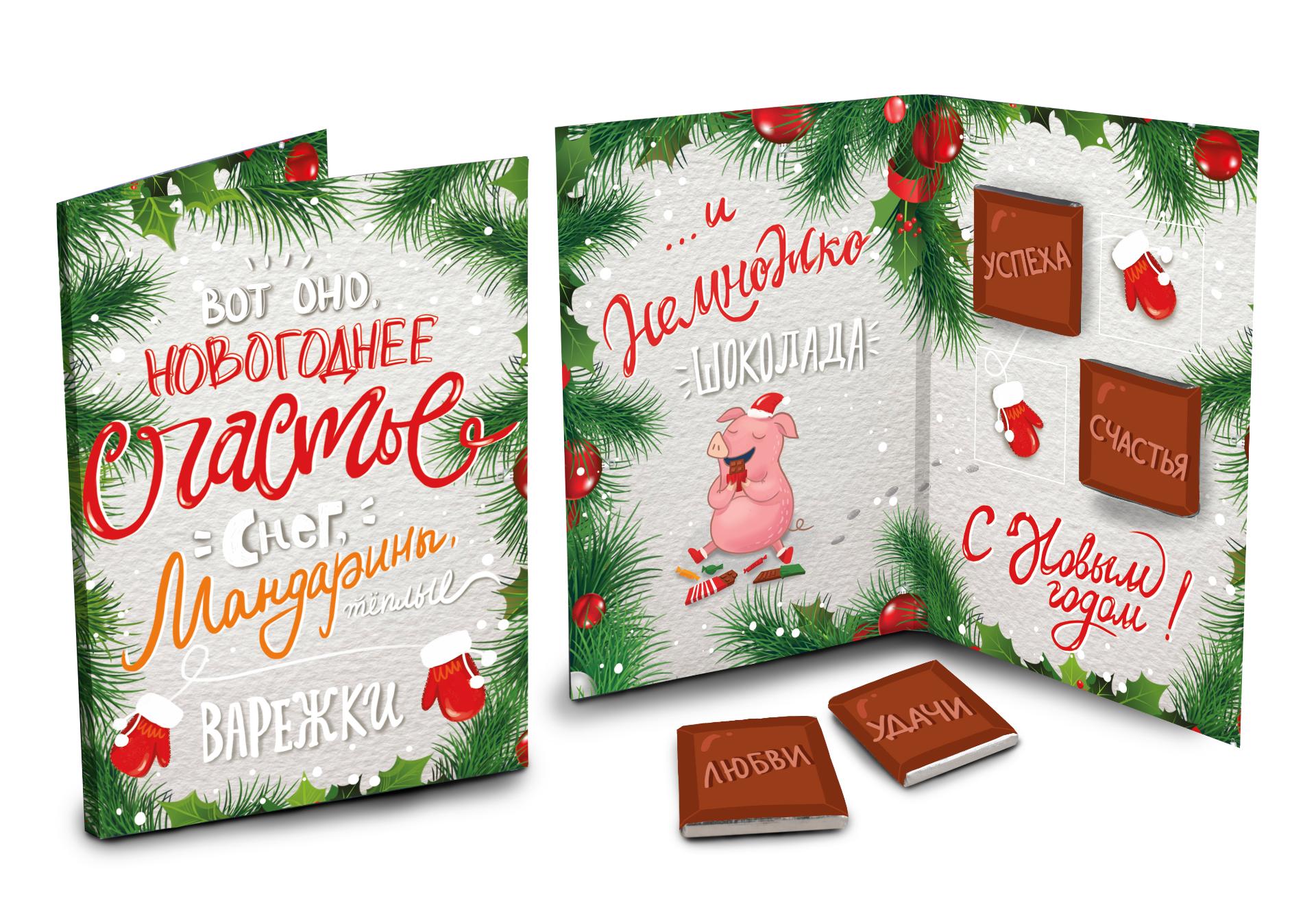 Барабаны рисованные, шоколадные открытки к новому году