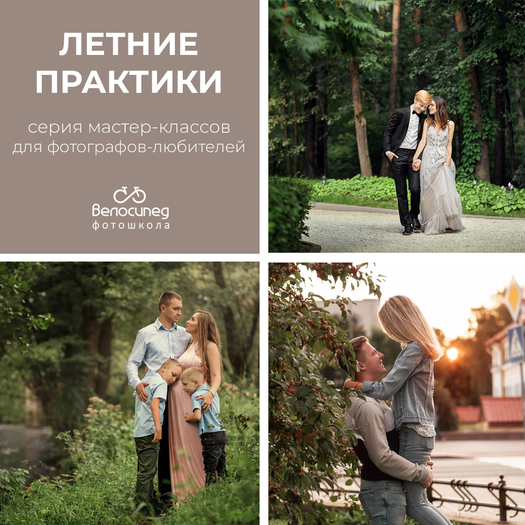 свадебные расписание мастер классы для фотографов это