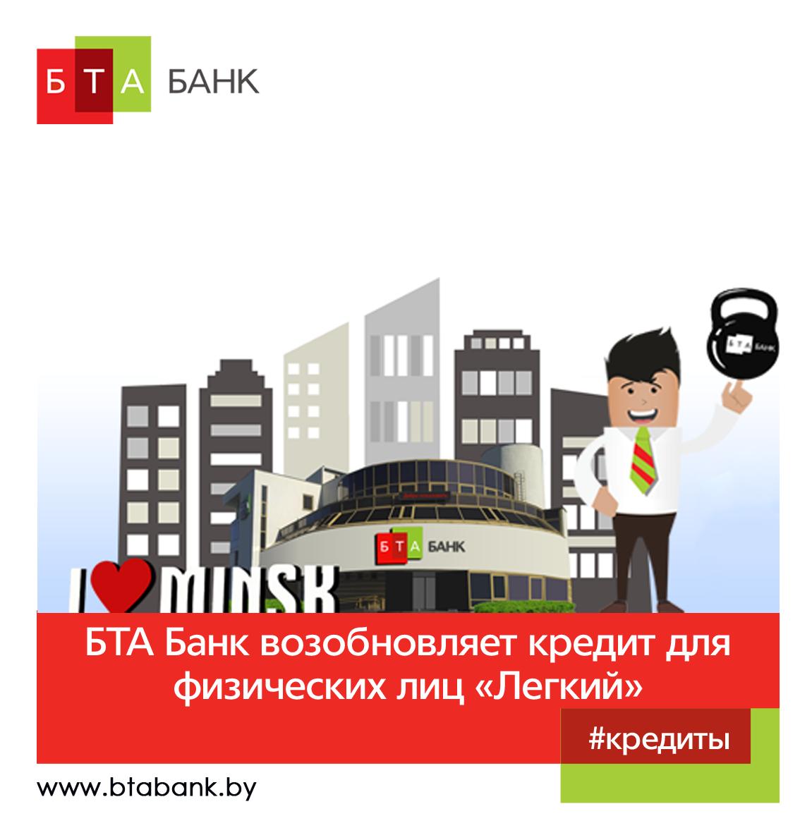 Бта банк онлайн кредит хочу взять кредит по одному паспорту
