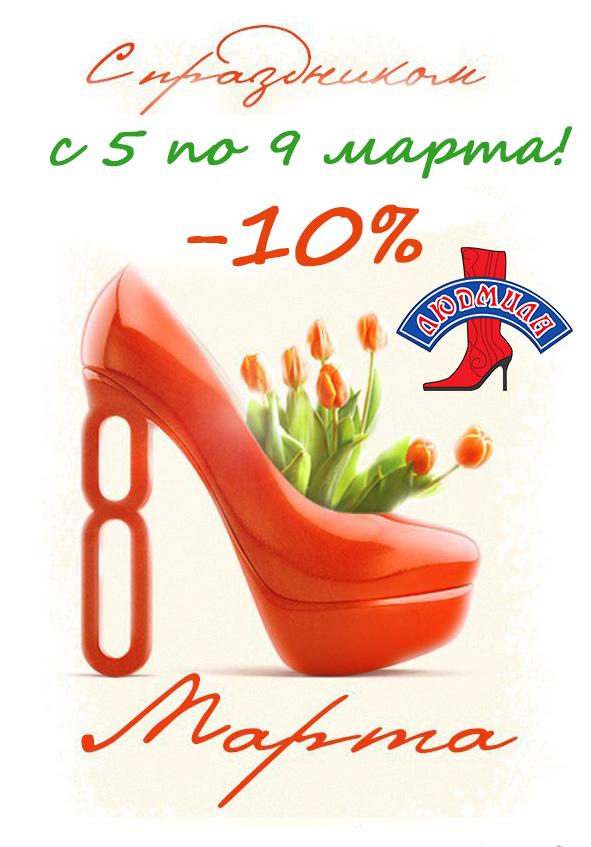 мебель женский день 8 марта поздравления принес вы достойны каких либо сложностей