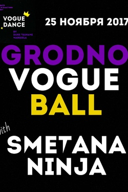 Grodno Vogue Ball 2017. Другие мероприятия