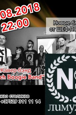 Beach Boogie Band. Афиша концертов