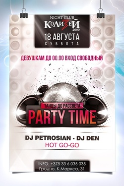 Party Time. Афиша вечеринок