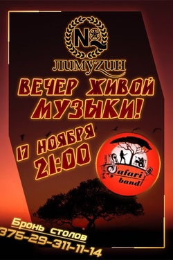 Safari Band. Афиша концертов