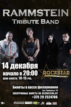 Rammstein Tribute Band. Афиша концертов