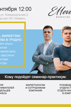 Digital Marketing Weekend. Другие мероприятия