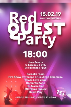 Red Quest Party. Афиша вечеринок