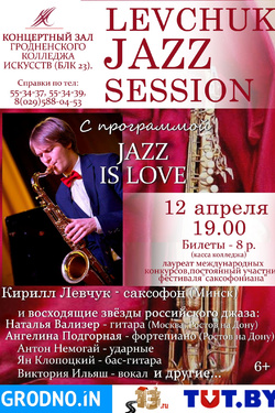 Jazz is Love. Афиша концертов