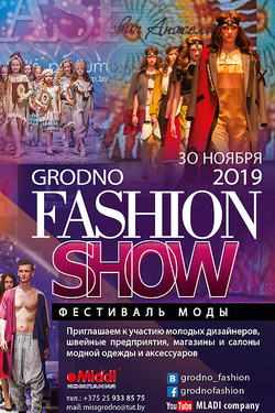 Grodno Fashion Show. Другие мероприятия