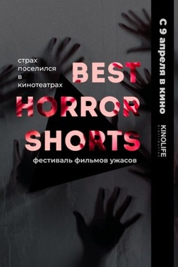 Фестиваль  «Best Horror Shorts». Афиша кино
