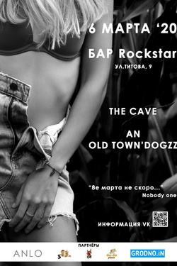 An Old Town' Dogzz и The Cave. Афиша концертов