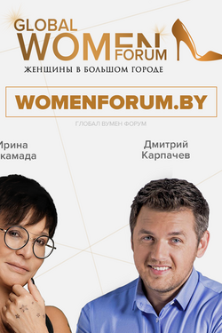 Global Woman Forum. Другие мероприятия