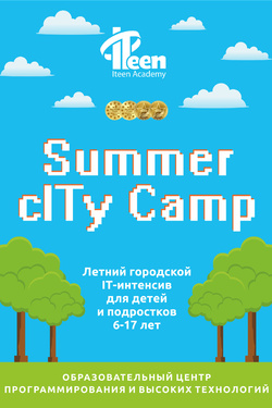 Летний IT-интенсив для детей Summer cITy Camp 2021. Другие мероприятия