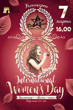 International Women's Day. Афиша концертов
