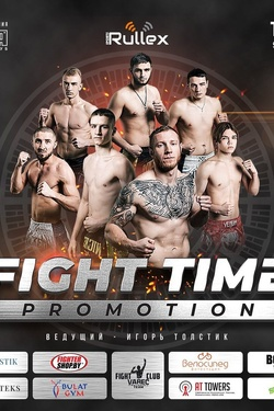 Fight time promotion. Другие мероприятия