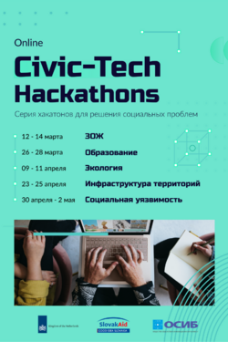 Civic-Tech Hackathons. Другие мероприятия